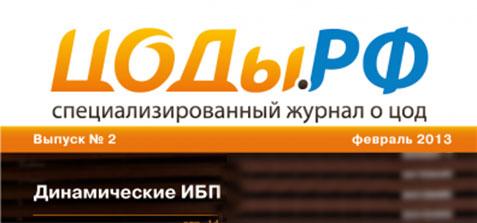 Статья в журнале «ЦОДы РФ», №2, февраль 2013 г.