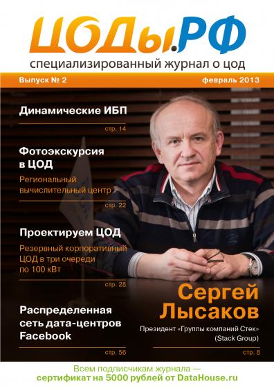 """Обложка журнала """"ЦОДы РФ"""", №2, февраль 2013 г."""